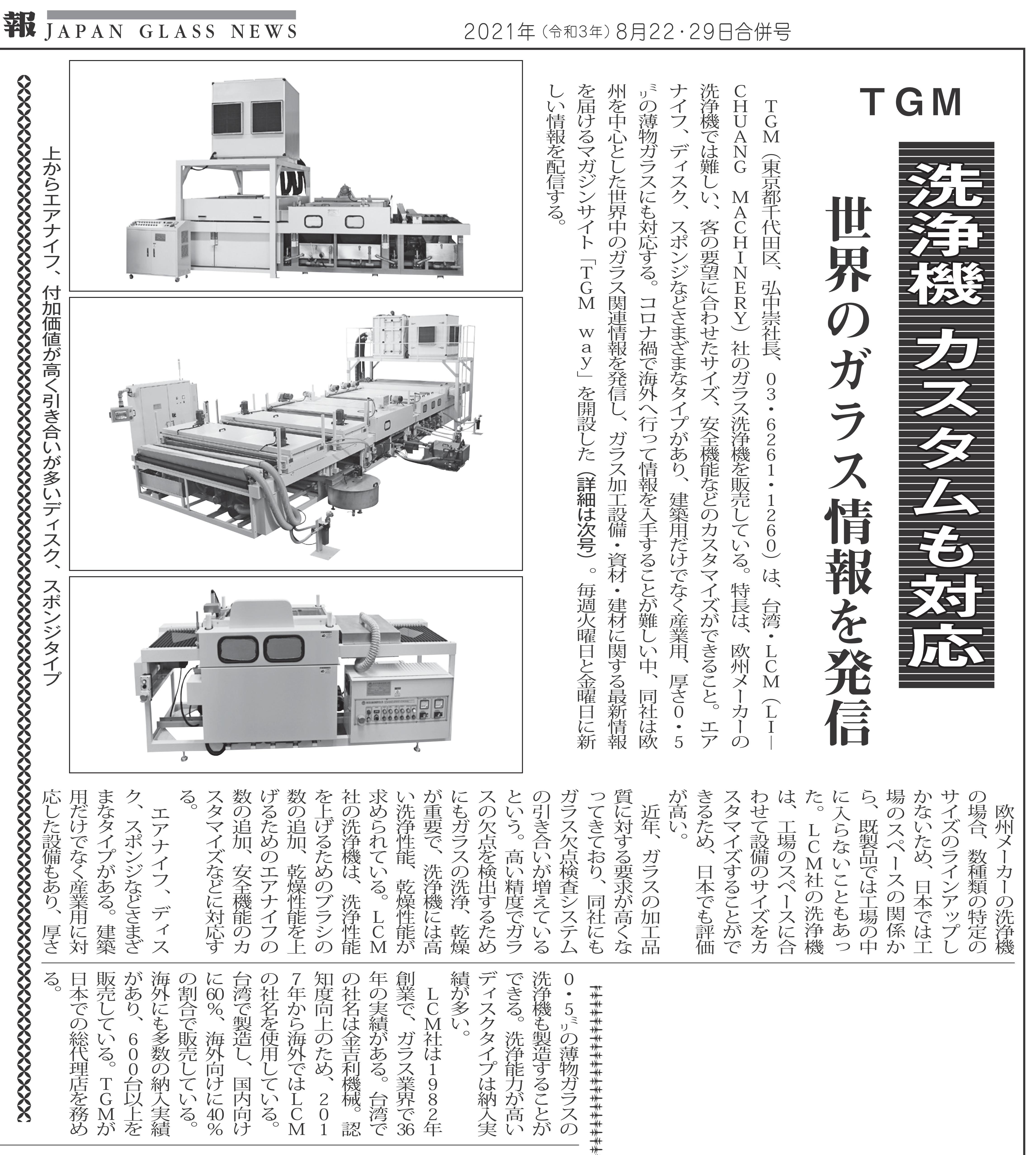 2021.08.22-29 合併号 ガラス・建装時報 記事.jpg