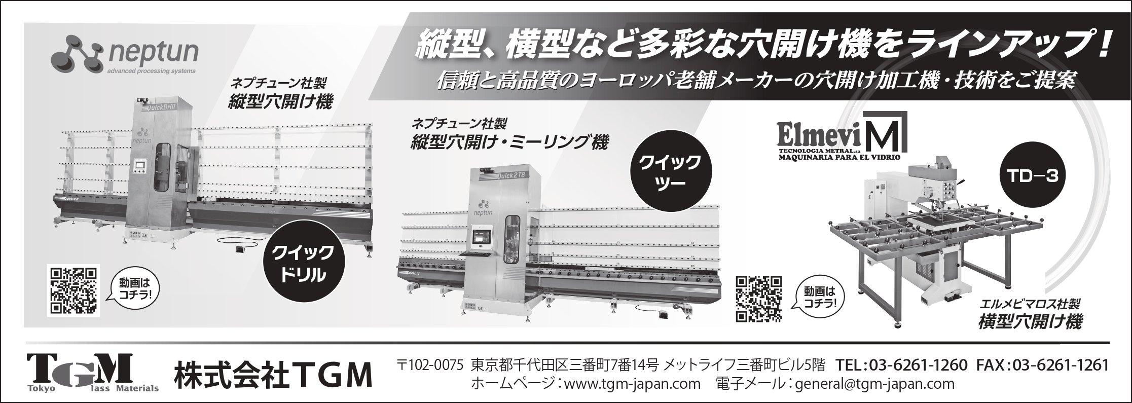 21.07.18-25 TGM様_広告図案修正2_page-0001.jpg