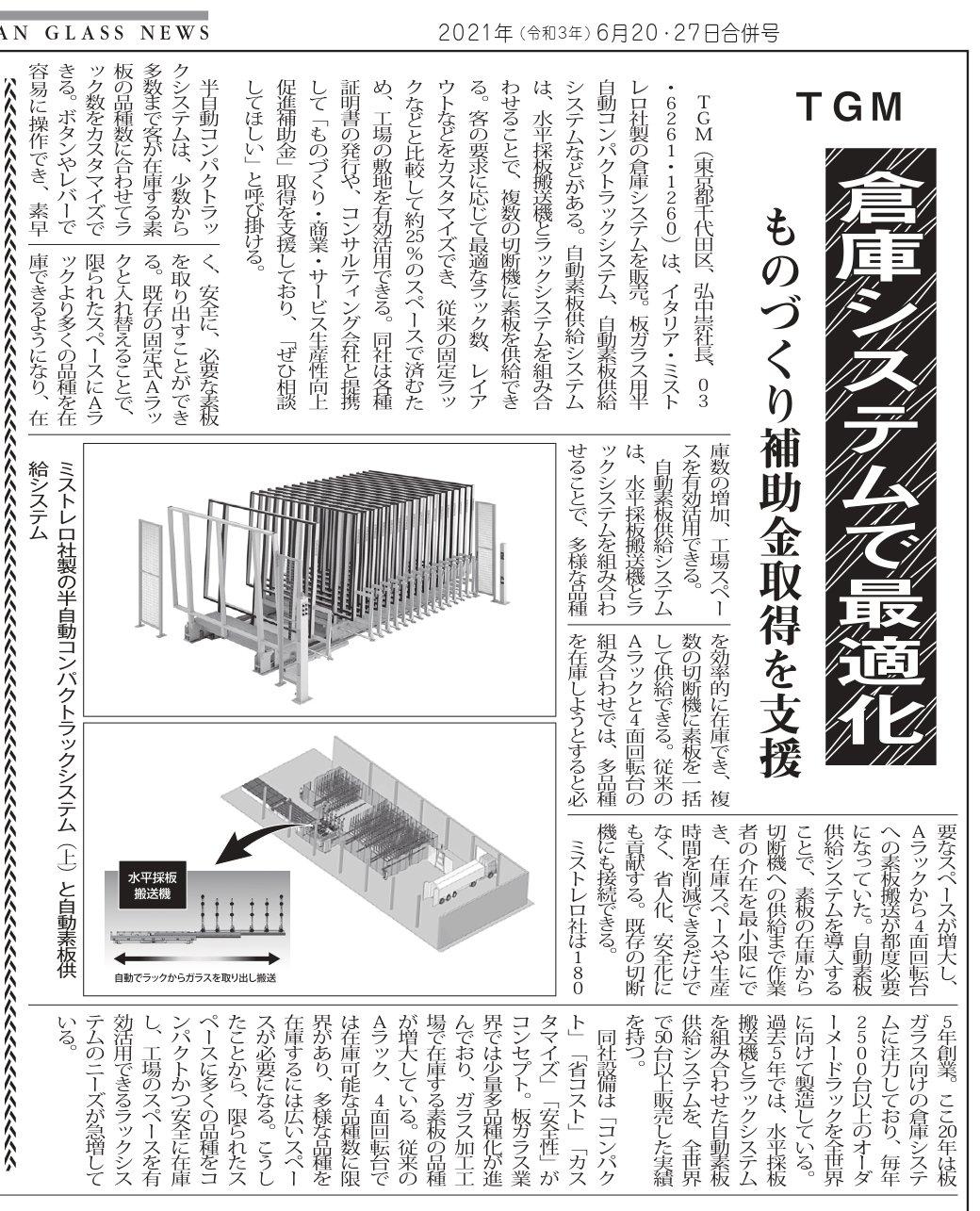 2021.06.20-27 合併号 ガラス・建装時報 記事.pdf_page-0001.jpg
