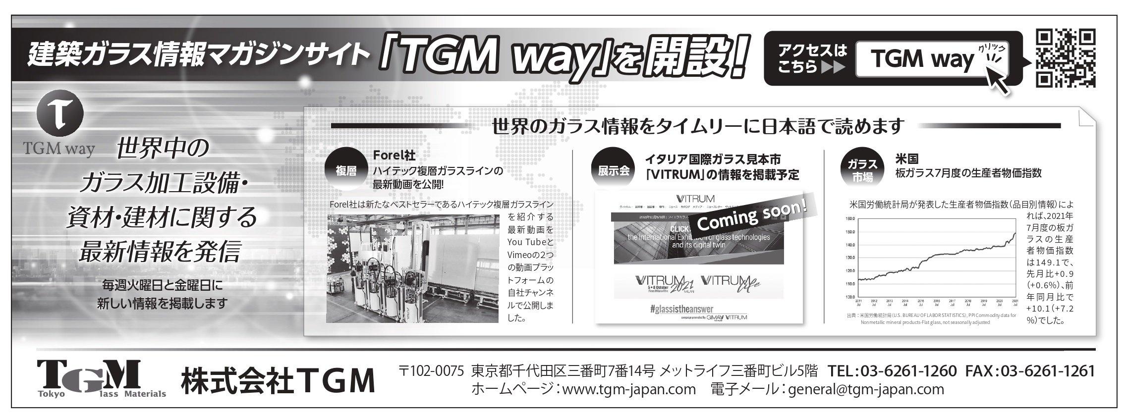 21.09.19-26 TGM様_広告図案_page-0001.jpg