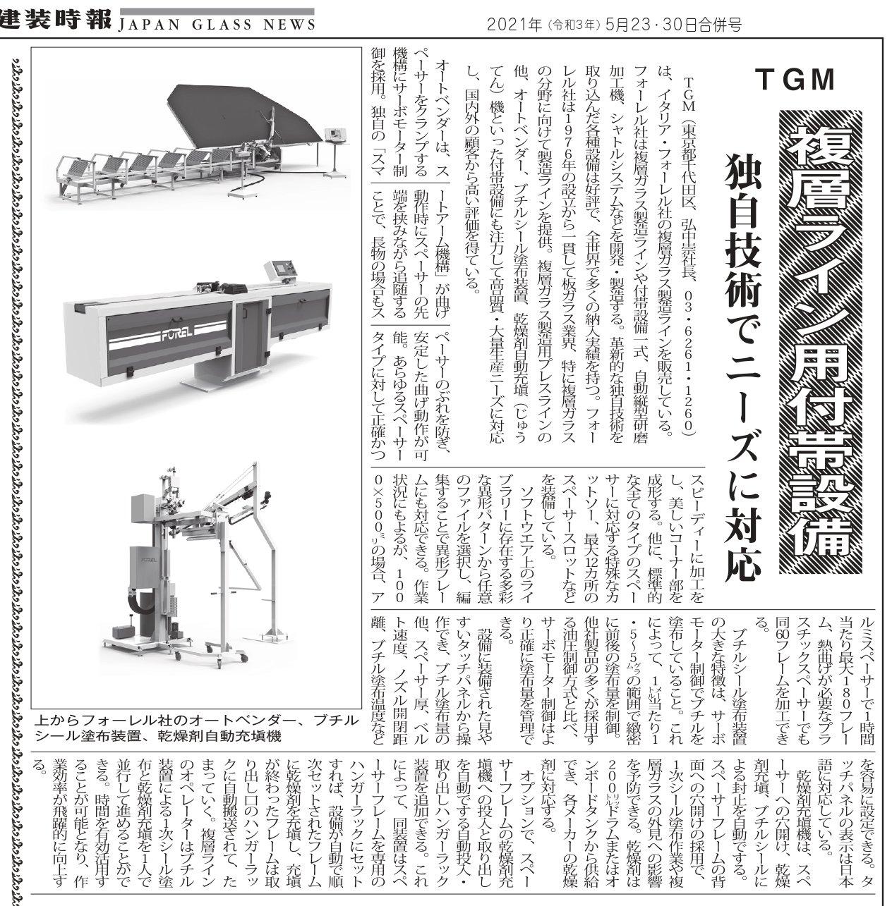 2021.05.23-30 合併号 ガラス・建装時報 記事.jpg
