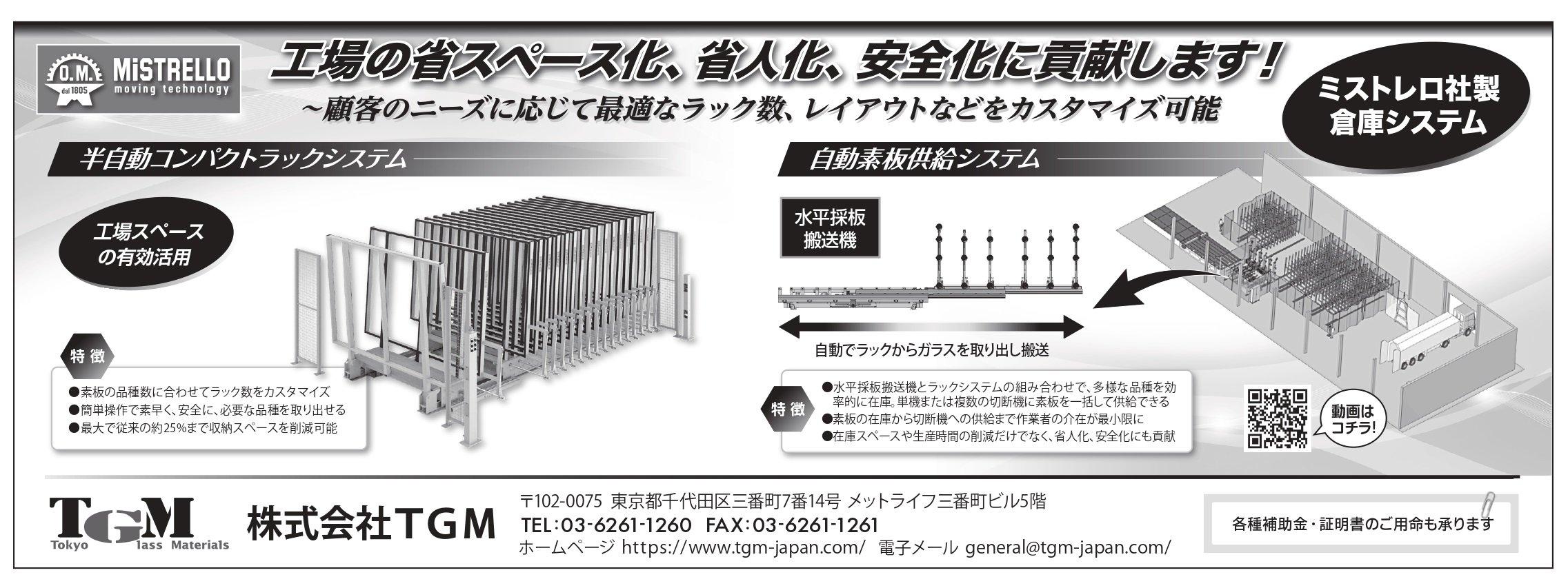 2021.06.20-27 合併号 ガラス・建装時報 AD.pdf_page-0001.jpg